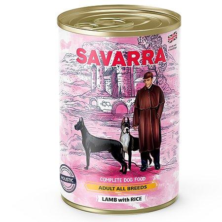 Корм для собак Savarra ягнёнок-рис консервированный 395г