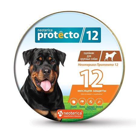 Ошейник для собак Protecto 12 крупных пород от блох и клещей 2шт