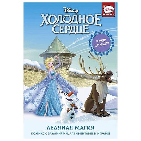 Комикс АСТ Холодное сердце Ледяная магия