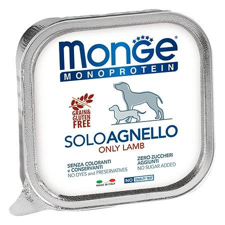 Корм для собак MONGE Dog Monoprotein Solo паштет из ягненка консервированный 150г