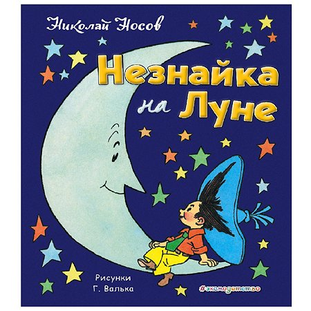 Книга Эксмо Незнайка на Луне ил. Г. Валька
