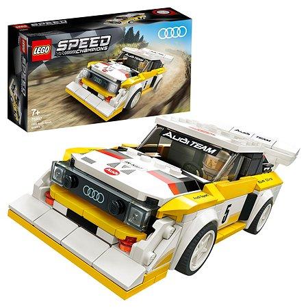 Конструктор LEGO Speed Champions 1985 Audi Sport quattro S1 76897