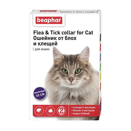 Ошейник для кошек Beaphar Flea and Tick collar от блох и клещей Фиолетовый