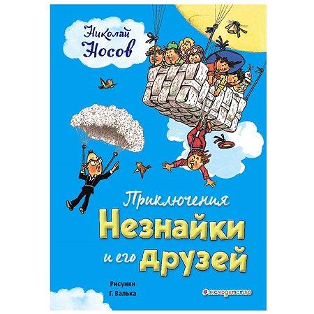 Книга Эксмо Приключения Незнайки и его друзей ил. Г. Валька
