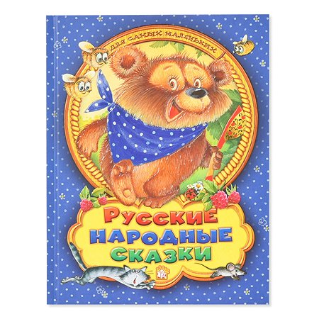 Книга Лабиринт Русские народные сказки Для самых маленьких