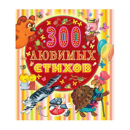 Любимая книжка АСТ 300 любимых стихов.