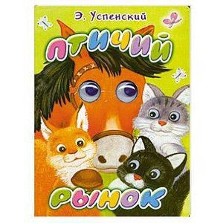 Книга АСТ Птичий рынок