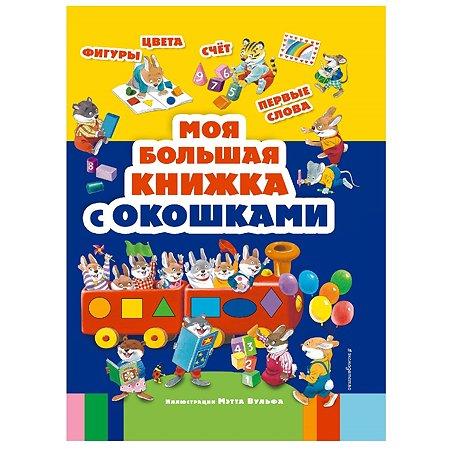 Книга Эксмо Моя большая книжка с окошками