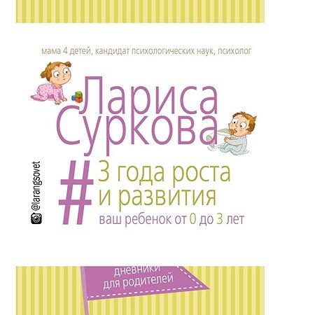 Рост и развитие АСТ Ваш ребенок от 0 до 3лет