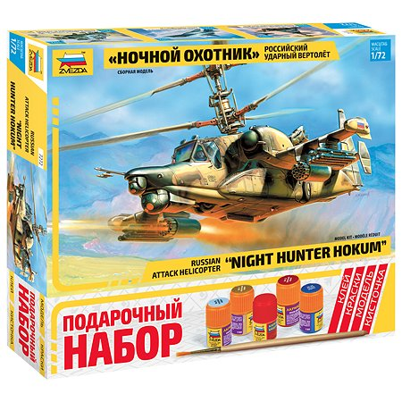 Подарочный набор Звезда Вертолет Ка50ш