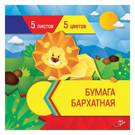Бархатная бумага Спейс в папке 5цв. 5л.