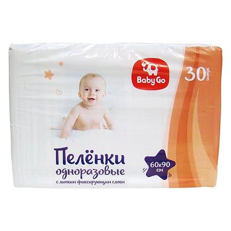 Пеленки впитывающие Baby Go с фиксирующим слоем 60*90см 30шт 60х90/30ЛСДМ