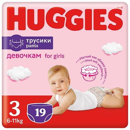 Подгузники-трусики для девочек Huggies 3 7-11кг 19шт