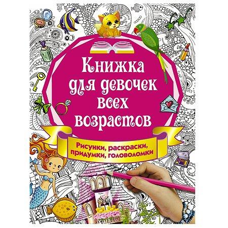 Книга АСТ Книжка для девочек всех возрастов Рисунки раскраски придумки