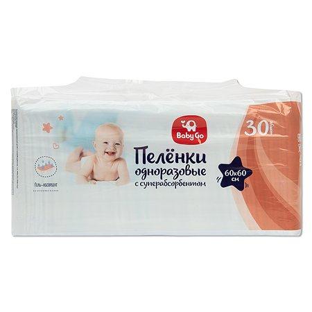 Пеленки впитывающие Baby Go с суперабсорбентом 30шт 60*60/30 SAP/ДМ