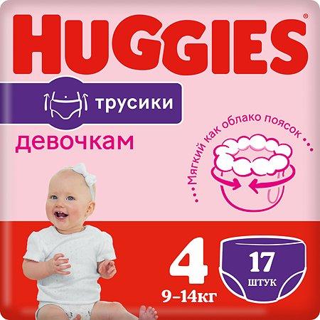 Подгузники-трусики для девочек Huggies 4 9-14кг 17шт