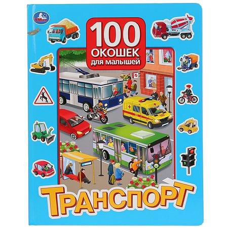 Книга УМка Транспорт 100 окошек для малышей 289433