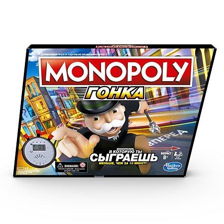 Игра настольная Monopoly (Games) Монополия Гонка E7033121