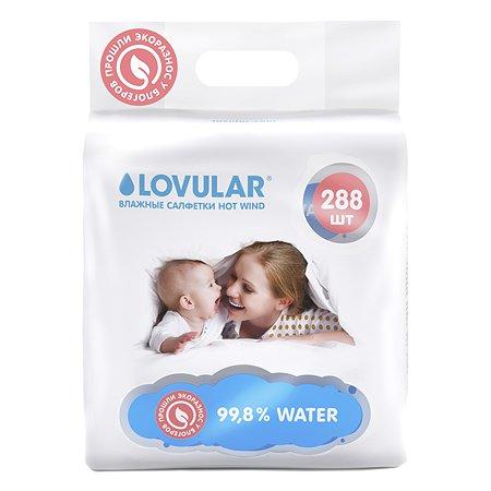 Салфетки влажные LOVULAR 3*96шт