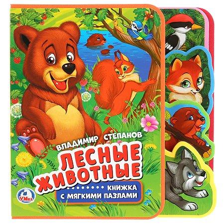 Книга УМка Лесные животные Степанов с пазлами 269910