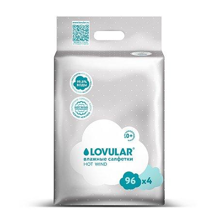 Салфетки влажные LOVULAR 4*96шт