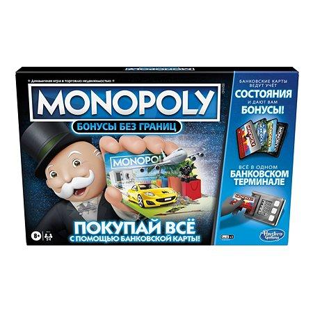 Игра настольная Hasbro Games Монополия Бонусы без границ E8978121