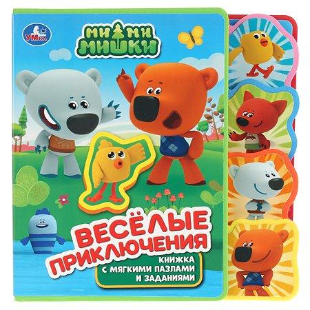 Книга УМка Веселые приключения Мимимишки с пазлами 273083
