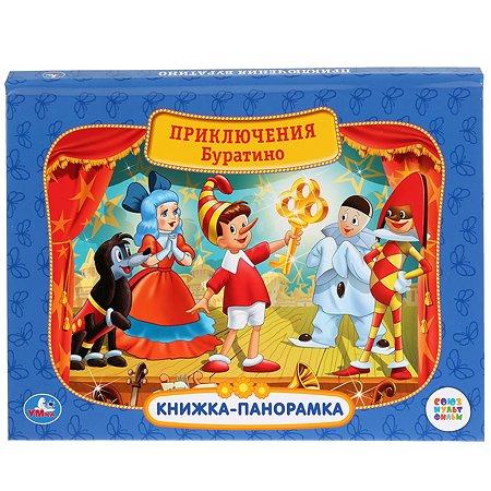 Книга-панорамка УМка Приключения Буратино Союзмультфильм 285925