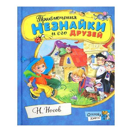 Книга Лабиринт Приключения Незнайки и его друзей Носов Н