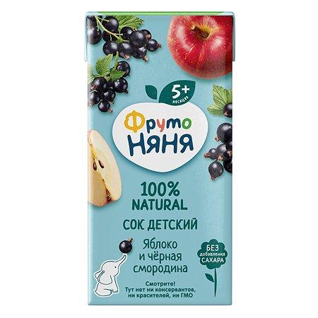 Сок ФрутоНяня яблоко-черная смородина осветленный 0.2л с 5месяцев