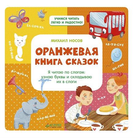 Я читаю по слогам Clever Оранжевая книга сказок