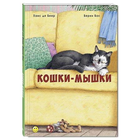 Книга Лабиринт Кошки-мышки