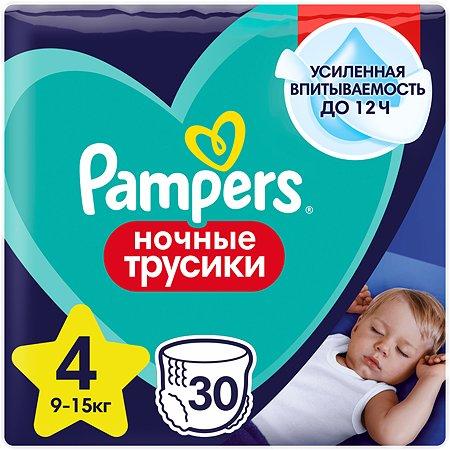 Подгузники-трусики Pampers ночные для мальчиков и девочек 4 9-15кг 30шт