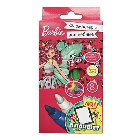 Фломастеры Barbie Barbie волшебные 8 цветов 120227
