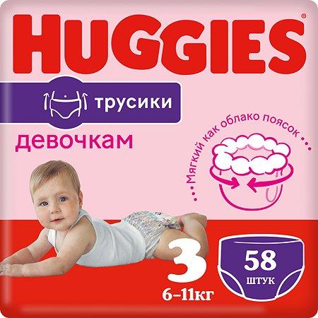 Подгузники-трусики для девочек Huggies Huggies 3 6-11кг 58шт