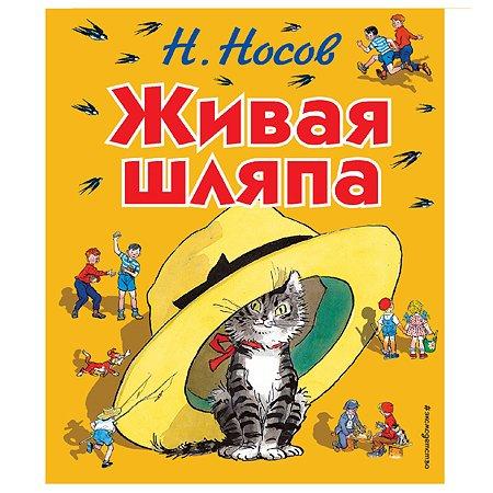 Книга Эксмо Живая шляпа Носов Н рисунки Семёнова И