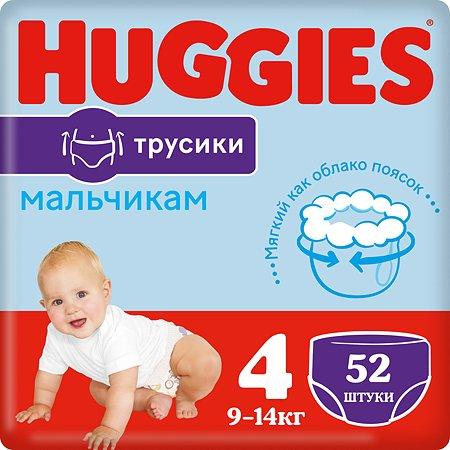 Подгузники-трусики для мальчиков Huggies 4 9-14кг 52шт