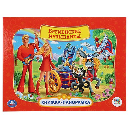 Книга-панорамка УМка Бременские музыканты Союзмультфильм 278170