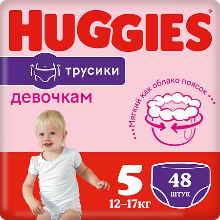 Подгузники-трусики для девочек Huggies 5 13-17кг 48шт