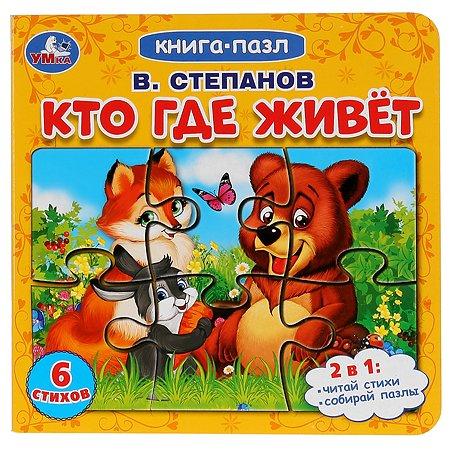 Книга УМка Кто где живет Степанов с пазлами 277783