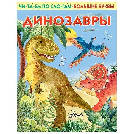 Книга АСТ Читаем по слогам Первые книжки Динозавры