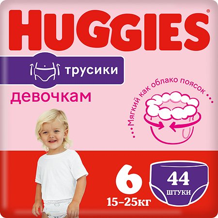 Подгузники-трусики для девочек Huggies 6 16-22кг 44шт