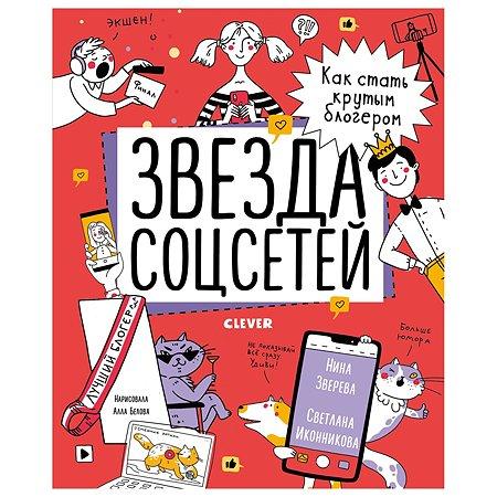 Книга Clever Навыки будущего Звезда соцсетей Как стать крутым блогером