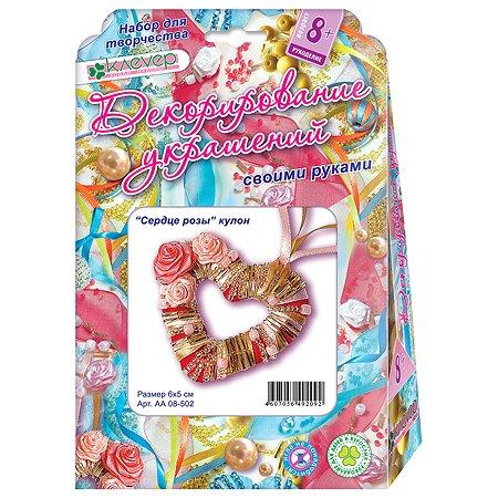 Набор для изготовления кулона КЛЕVЕР Сердце Розы