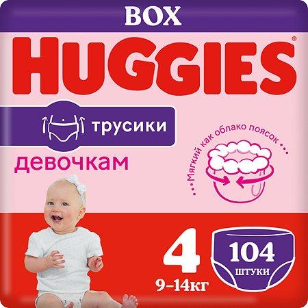 Подгузники-трусики для девочек Huggies 4 9-14кг 104шт