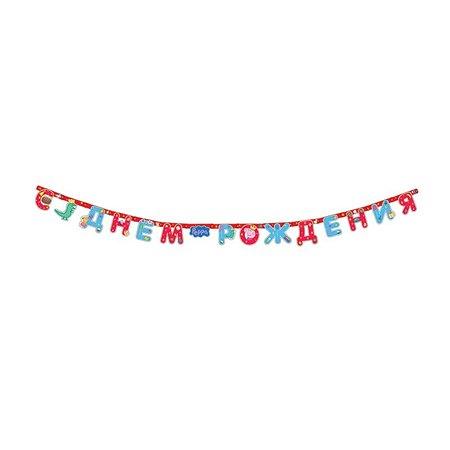 Гирлянда Росмэн C днем рождения Peppa Pig