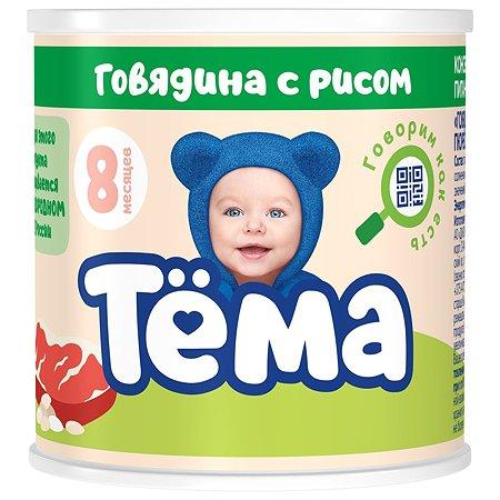 Пюре Тёма Говядина с рисом 100 г