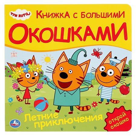 Книга УМка Летние приключения Три кота с окошками 290248