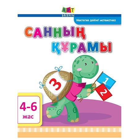 Пособие РАНОК Численный состав 4-6лет