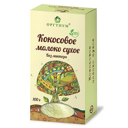 Молоко сухое Оргтиум кокосовое 100г